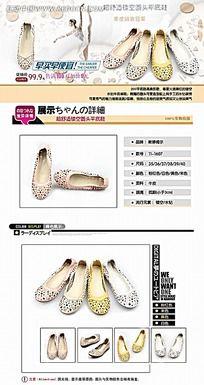 女士春秋平底鞋网页