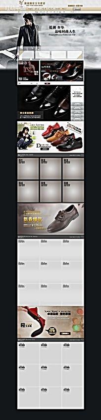 淘宝男士皮鞋网页设计