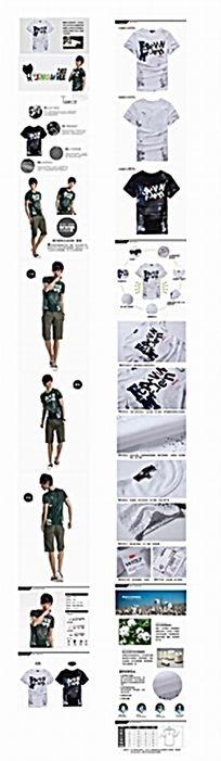淘宝男装T恤网页设计