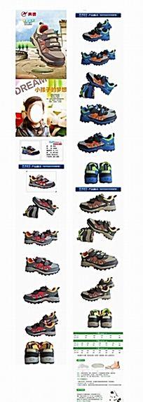 学生休闲旅游鞋网站页面