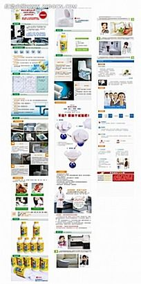 营养保健品网站设计