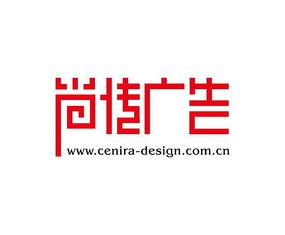 尚传广告字体设计