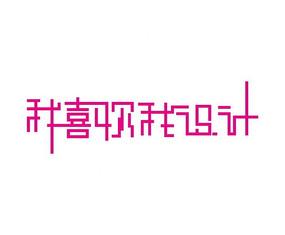 设计类广告字体设计