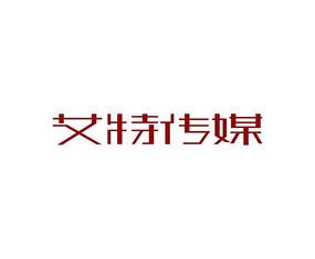 艺术字体设计AI格式