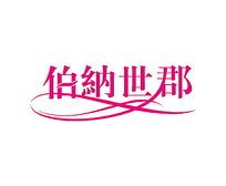 伯纳世郡logo