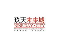 玖天未来城logo