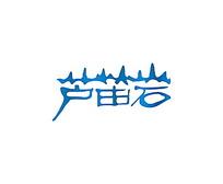芦笛岩创意logo