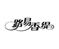 路易香缇创意logo