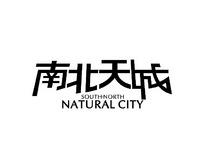 南北天城logo字体