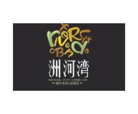 洲河湾广告字体设计