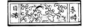 十二生肖屬相花紋鏤空圖案