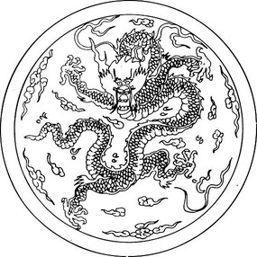 龍紋吉祥圖案
