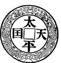 天平天国铜钱图案矢量图