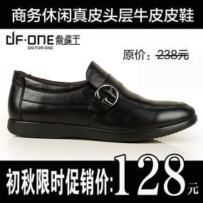 鼎峰王男士商务休闲真牛皮鞋主图设计