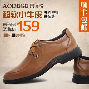男士牛皮鞋子淘宝促销主图