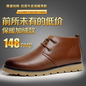 淘宝男士牛皮鞋宣传主图设计