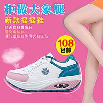 新款女士摇摇鞋主图设计