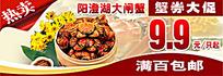阳澄湖大闸蟹淘宝广告