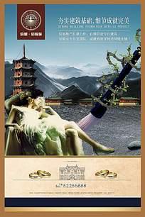 古塔毛笔美女房地产宣传单页设计