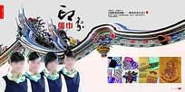 商务丝巾宣传海报制作