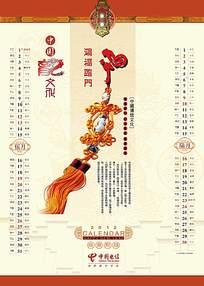 中国电信鸿福临门五六月日历设计