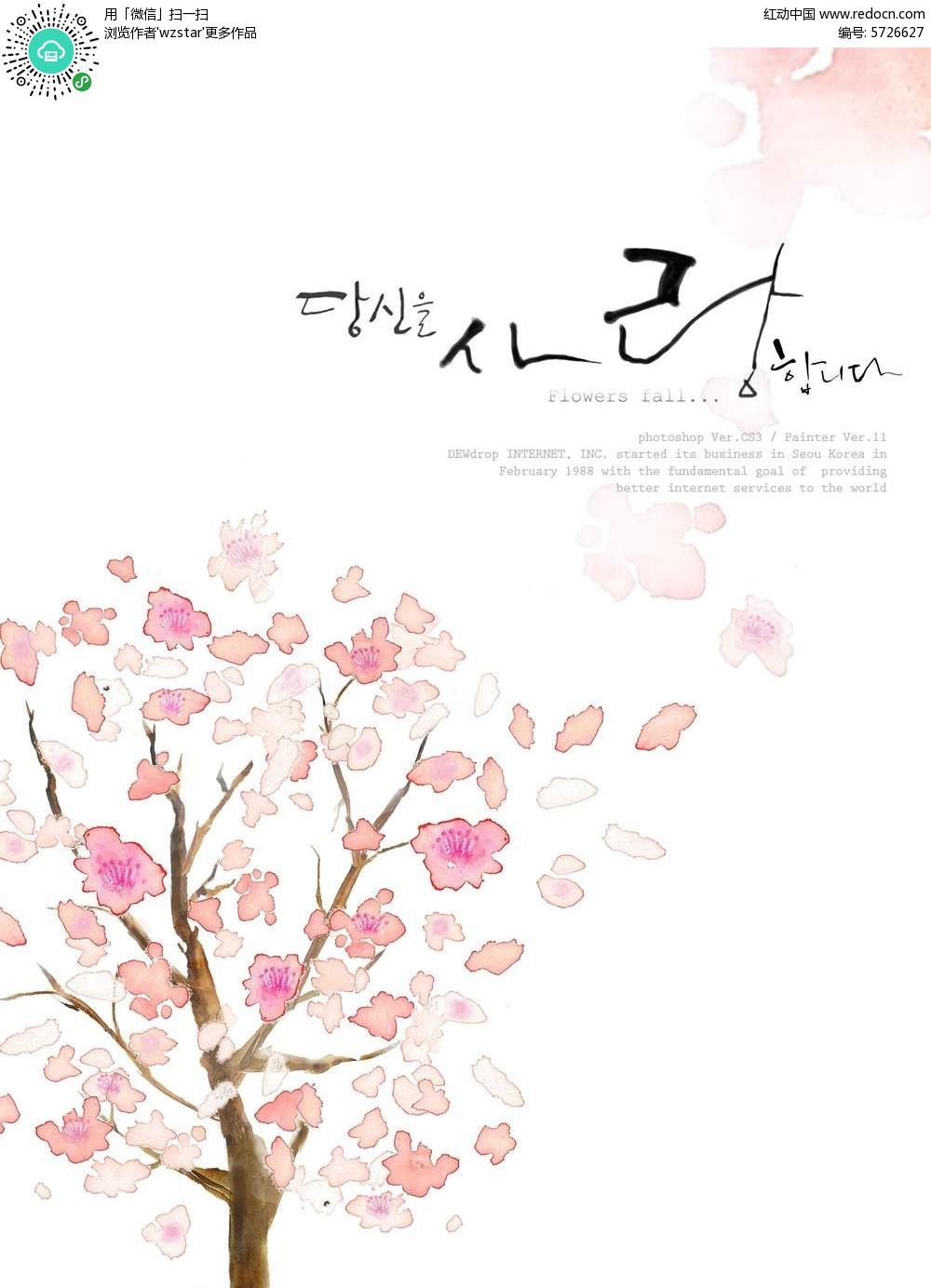 韩文字体手绘画psd图片