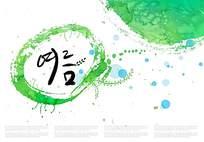 绿色喷墨底纹背景图片