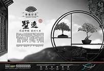 中国风水墨房地产别墅海报psd分层