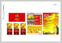 房地产宣传展板设计psd素材下载