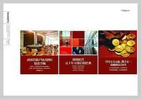 酒店宣传展板设计psd素材下载