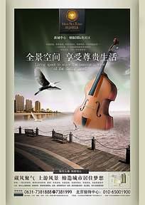 飞鸟和小提琴房地产展板海报设计