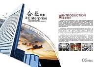 企业宣传广告册页psd