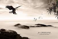 中国风广告册页psd