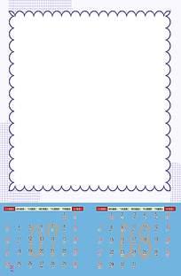 简洁蓝色台历模板
