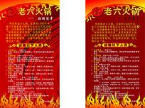 老六火锅招聘海报设计