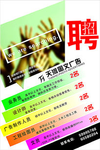 图文广告公司招聘海报设计