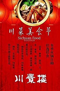 川景楼川菜美食节宣传pop海报