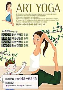 瑜伽广告设计