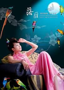 坐沙发上的美女和小鸟素材海报模板设计