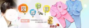 热卖儿童服饰网页轮播图