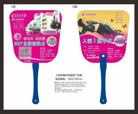 上海花园妇科医院广告扇