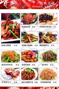 各类美食图片排版设计