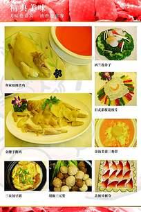 热菜美食图片排版设计