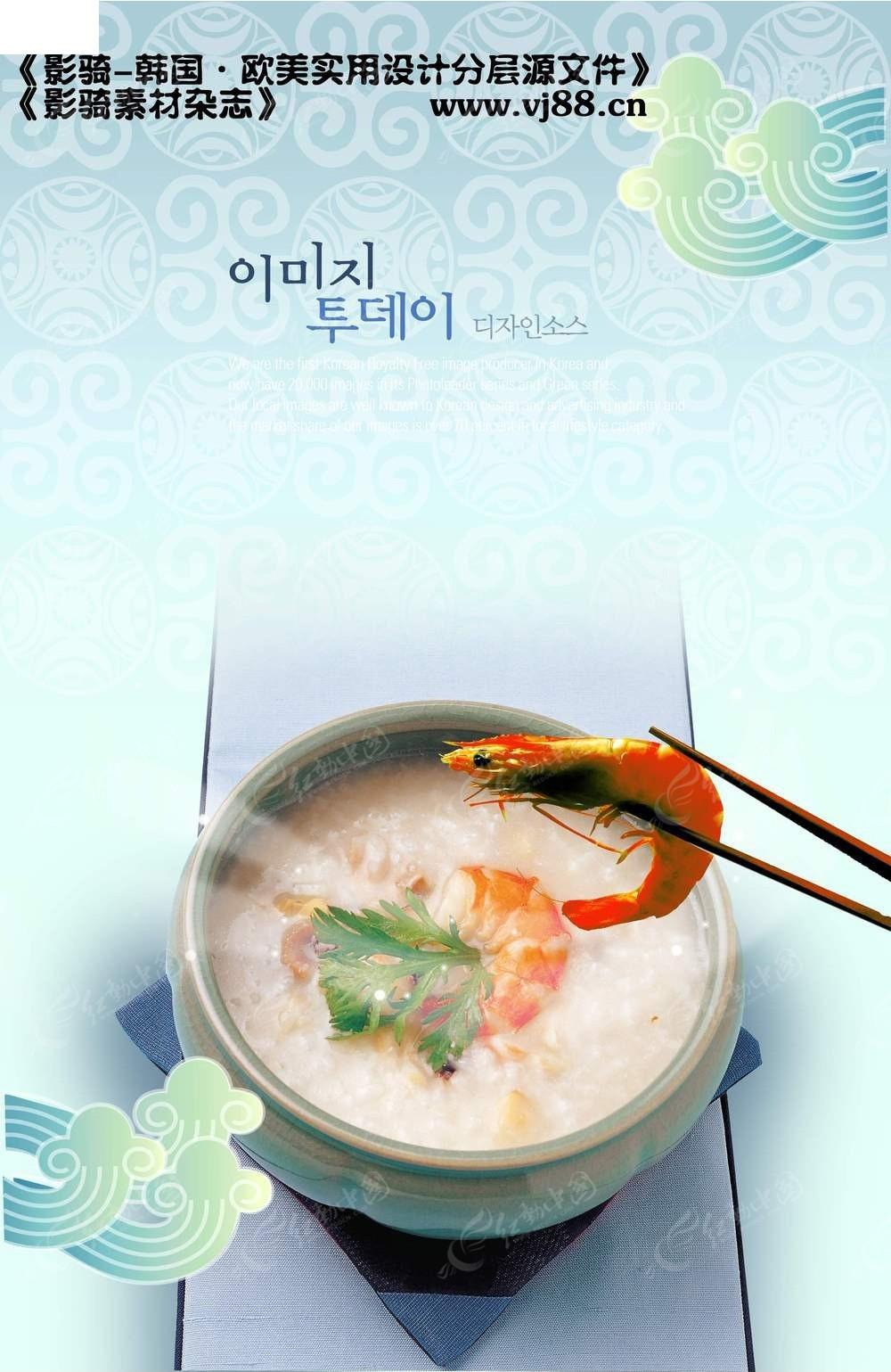 海鲜粥美食菜单设计图片