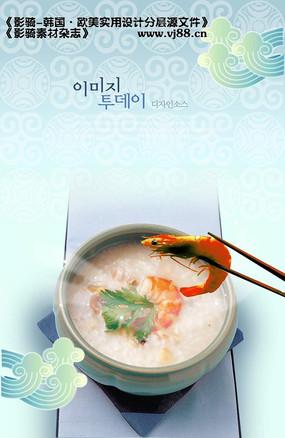 海鲜粥美食菜单设计
