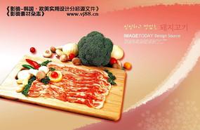 腌肉美食菜谱图片