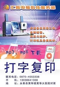 打字复印软件宣传单设计