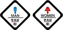 男女厕所标志