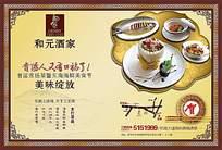 中国风酒店餐厅宣传海报