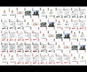 广场花园房地产扑克牌